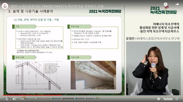 공공건축물들도 녹색건축으로 전환되어간다.