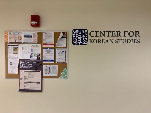 미국 스토니브룩 뉴욕대학교에 한국학연구소가 설치되어 한국어와 한국 문화에 관한 다양한 프로그램을 실시하고 있다. 사진은 한국학연구소 외관