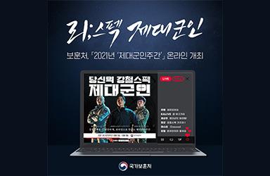2021년 '제대군인주간' 온라인 개최(10.5~10.8)