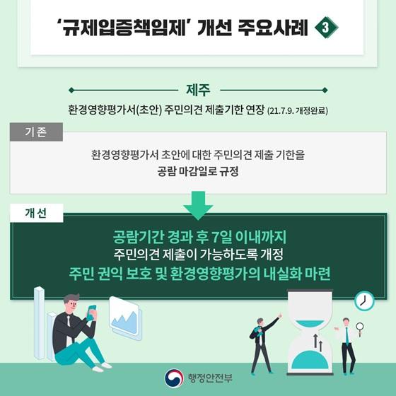3. 제주 - 환경영향평가서(초안) 주민의견 제출기한 연장