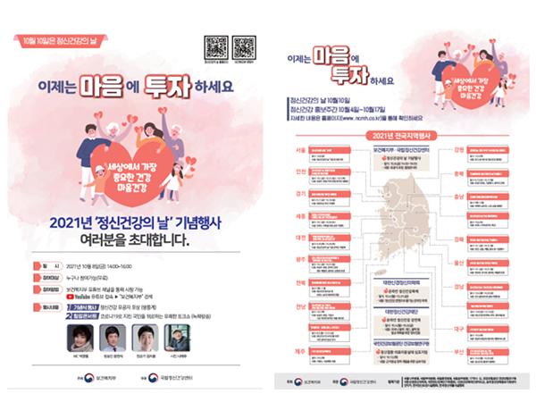 정신건강 홍보주간 기념행사 및 지역행사 포스터.