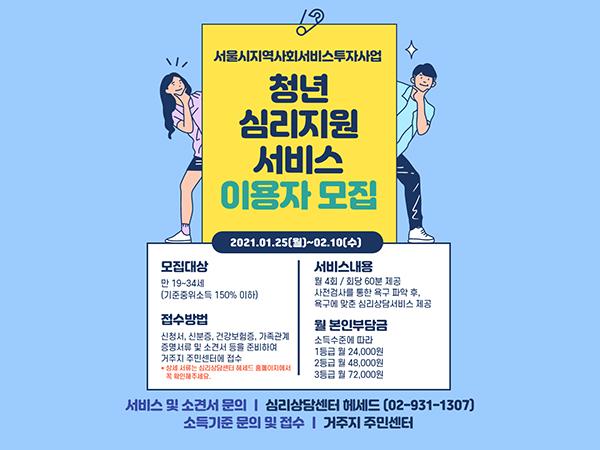 서울시의 청년 심리지원 서비스 모집 포스터.