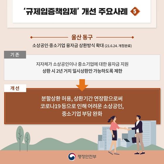 5. 울산 동구 - 소상공인·중소기업 융자금 상환방식 확대