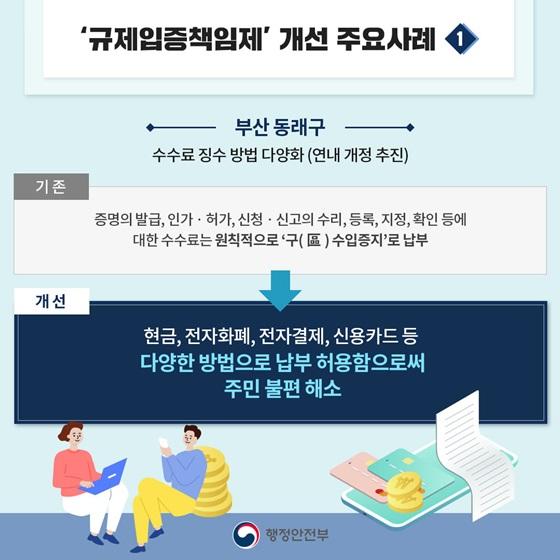 1. 부산 동래구 - 수수료 징수 방법 다양화