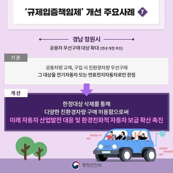 7. 경남 창원시 - 공용차 우선구매 대상 확대