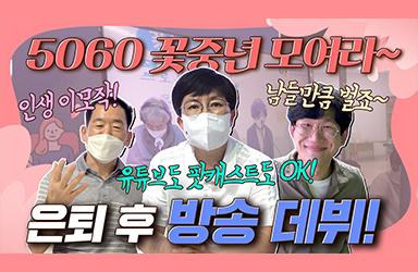 5060 꽃중년 모여라~ 은퇴 후 1인 미디어PD로 데뷔!