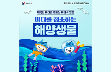바다를 청소하는 해양생물 4