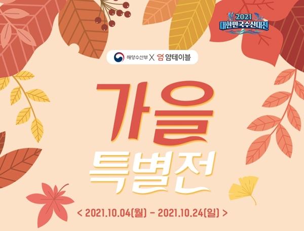 10월 24일까지, 2021 대한민국 수산대전 가을행사가 개최된다. (출처=얌테이블 누리집)