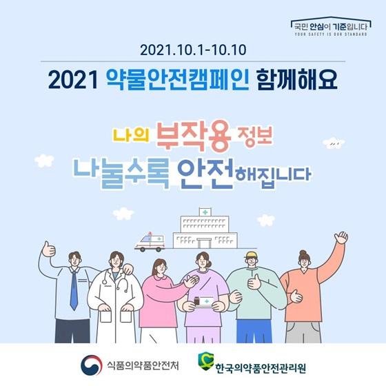 2021 약물안전캠페인 함께해요
