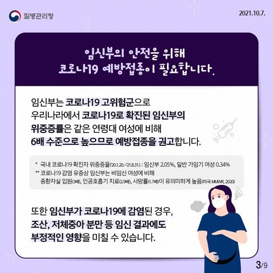 임신부의 안전을 위해 코로나19 예방접종이 필요합니다.