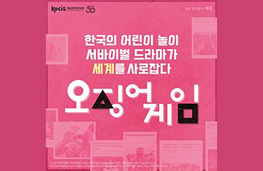 한국의 드라마가 세계를 사로잡다: 오징어 게임