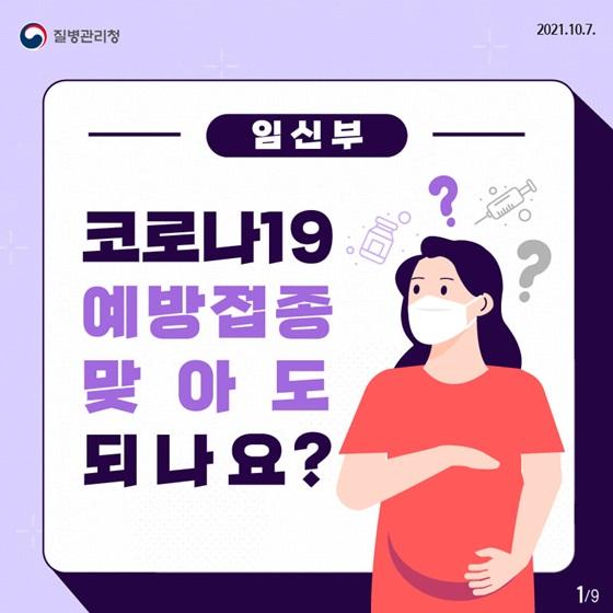 임신부도 코로나19 예방접종을 맞아도 되나요?