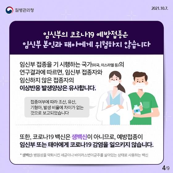 임신부의 코로나19 예방접종은 임신부 본인과 태아에게 위험하지 않습니다.