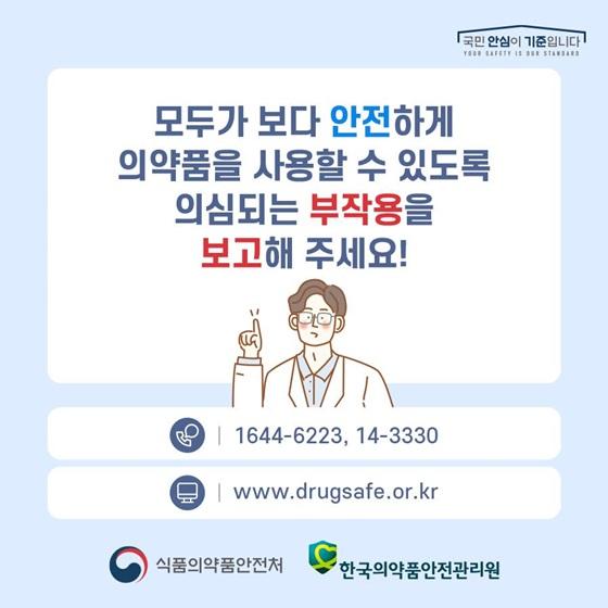 모두가 보다 안전하게 의약품을 사용할 수 있도록 의심되는 부작용을 보고해 주세요!