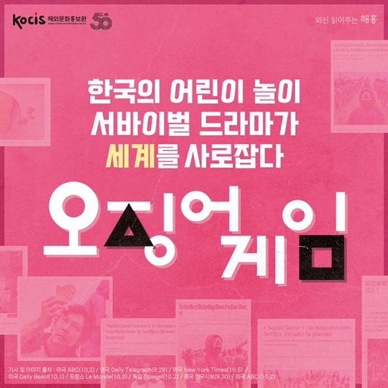 한국의 어린이 놀이 서바이벌 드라마가 세계를 사로잡다.