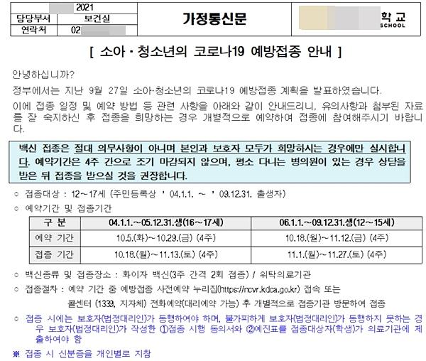 학교에서 온 16~17세 소아청소년 백신접종가정통신문.