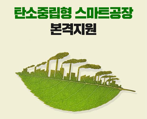 '탄소중립형 스마트 공장' 24개사 본격 지원.(이미지=중기부)