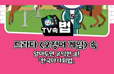 드라마 '오징어 게임' 속 한국마사회법 관련 법령