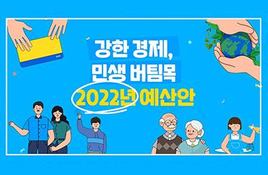 강한경제, 민생버팀목! 2022년 예산안 한 눈에 살펴보기!
