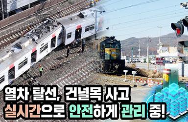 철도 안전사고를 막아라! 빛의 속도로 철도를 관리한다!