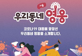 10월 서울의 '우리동네 영웅'