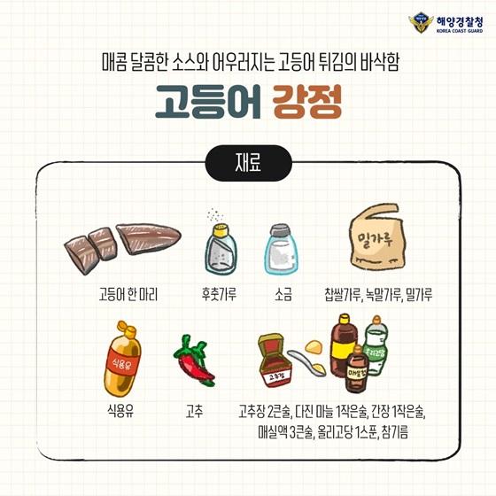 매콤 달콤한 소스와 어우러지는 고등어 튀김이 바삭함 '고등어 강정'