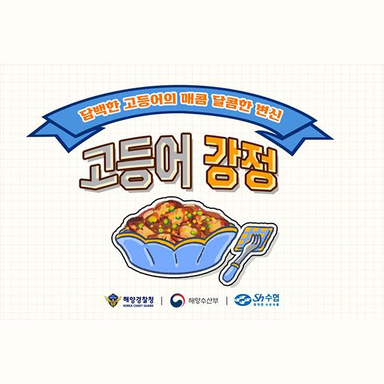 담백한 고등어의 매콤 달콤한 변신 '고등어 강정'