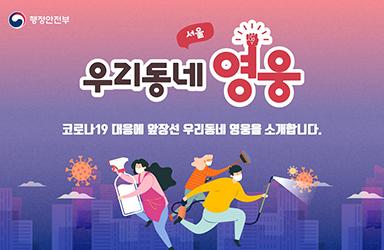 """""""예방접종센터에서 접종 돕는 백신천사""""…코로나19 속 '숨은 영웅' 3명"""
