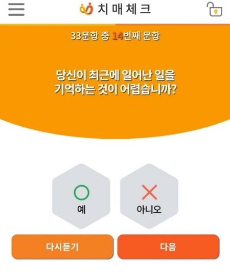 치매체크 앱을 통해 누구나 간단하게 치매 위험도를 검사할 수 있다.