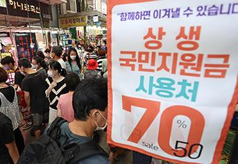 서울 망원시장의 한 점포에 국민지원금 이용 가능 안내문이 붙어 있다. (사진=저작권자(c) 연합뉴스, 무단 전재-재배포 금지)