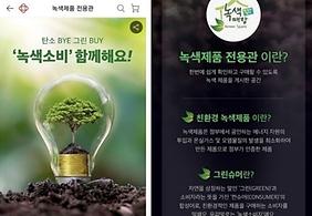 녹색제품 온라인 전용관