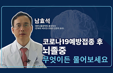 코로나19 예방접종 후 뇌졸중 발생, 백신과 연관성이 있나요?