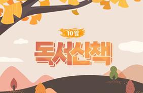 무르익어 가는 가을과 함께 '10월의 독서산책'