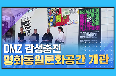 DMZ 감성충전 '평화통일문화공간' 개관