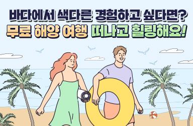 [오맞! 이 정책] 코로나19로 여행 못 가서 우울하다면? 무료 해양 여행을 떠나요!