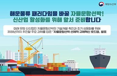 해수부, '자율운항선박 선제적 규제혁신 로드맵' 마련