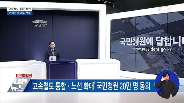 """'고속철도 통합' 국민청원···""""연말까지 검토 완료"""""""