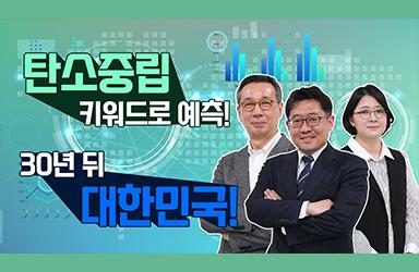 탄소중립 키워드로 짚어 본 30년 뒤 대한민국!