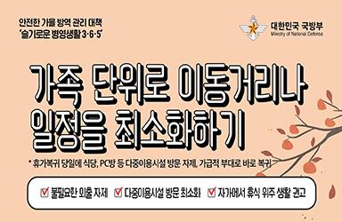 안전한 가을 방역 관리 대책 '슬기로운 병영생활 3.6.5'