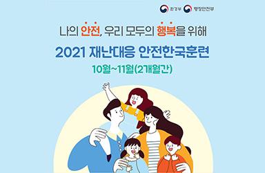 나의 안전, 우리 모두의 행복을 위해! 2021 재난대응 안전한국훈련