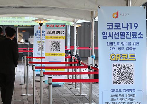 서울광장에 마련된 임시선별진료소 모습.