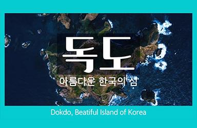 레이디스 코드 소정의 'ISLAND'와 함께 우리 섬 독도의 아름다움을 한눈에