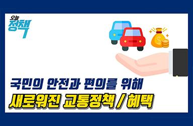 [오늘정책] 국민의 안전과 편의를 위한 달라지는 교통정책·혜택 안내