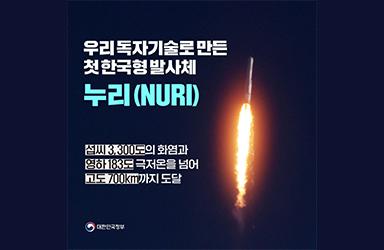 우리 독자기술로 만든 첫 한국형 발사체 누리(NURI)