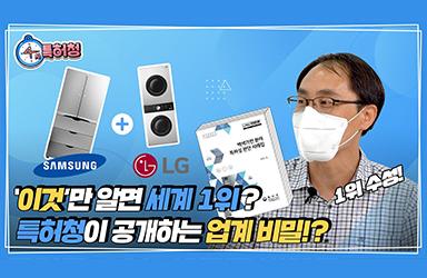 삼성·LG 백색가전 미국 시장 점령한 비결은?!