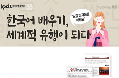 한국어 배우기, 세계적 유행이 되다
