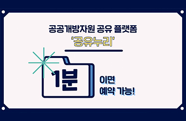공공개방자원 공유 플랫폼, '공유누리' 1분이면 예약 가능!
