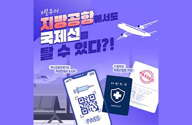 11월부터 지방공항에서도 국제선을 탈 수 있다?!