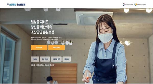 손실보상 누리집(소상공인손실보상.kr) 메인화면.