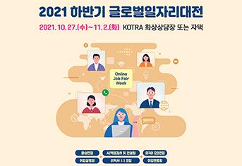 2021 하반기 글로벌 일자리 대전 포스터